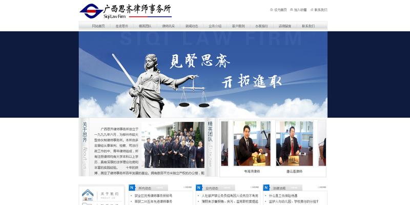 广西思齐律师事务所