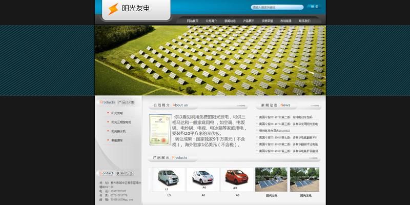 柳州阳光发电公司