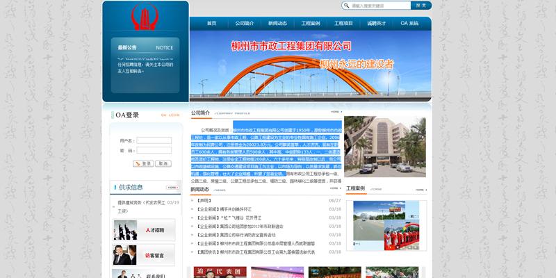 柳州市市政工程集团