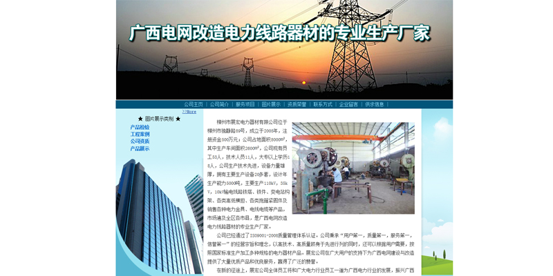 柳州市展宏电力器材