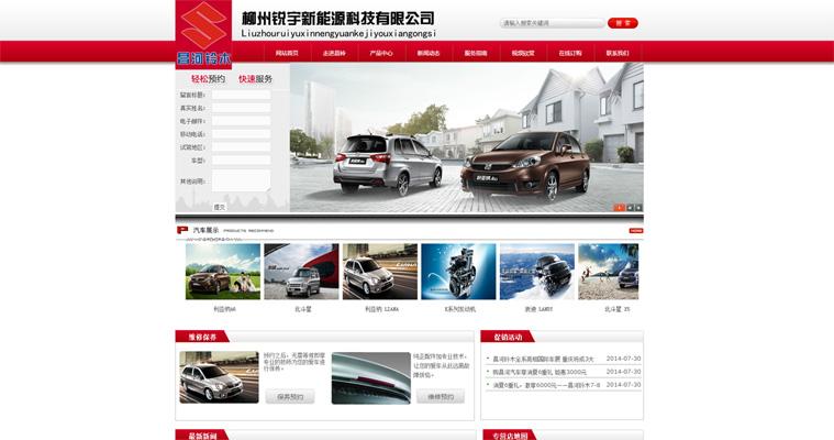 柳州锐宇新能源科技有限公司