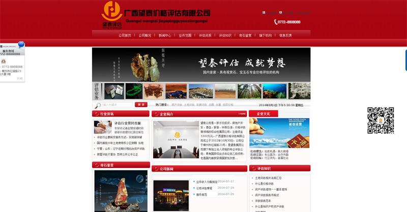 广西望泰价格评估有限公司