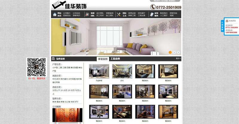 柳州市佳华装饰工程有限公司