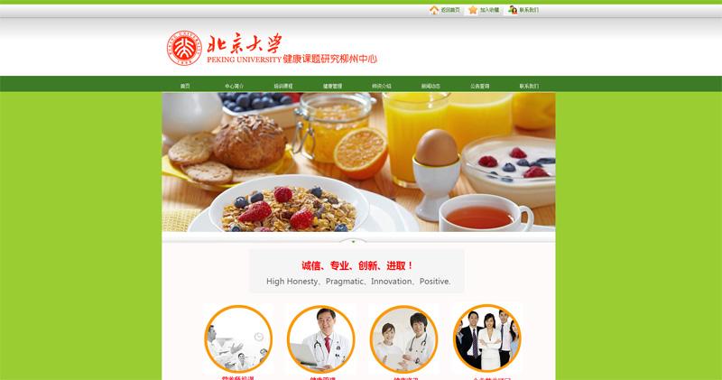 北京大学健康课题研究柳州中心