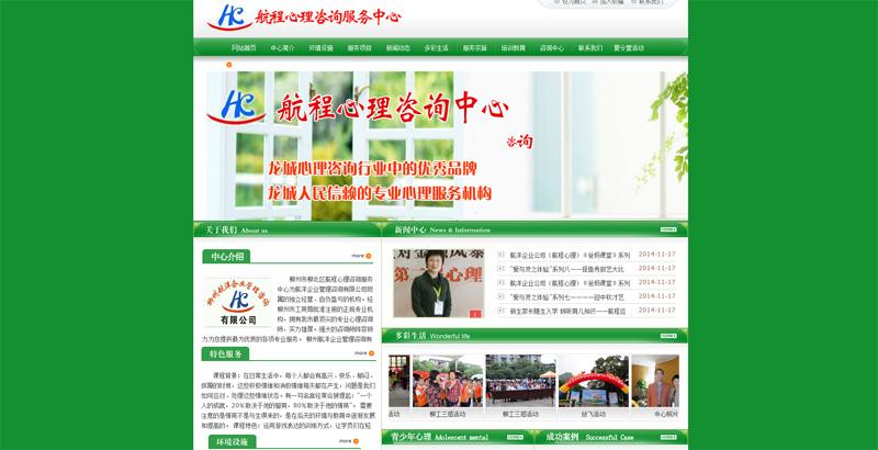 柳州市柳北区航程心理咨询服务中心