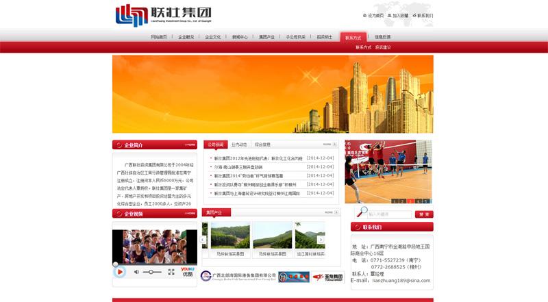 广西联壮投资集团有限公司
