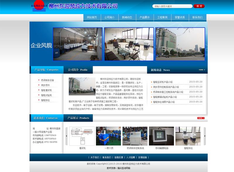 柳州东迎预应力技术有限公司