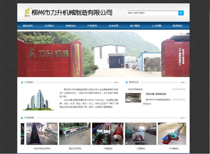 柳州市力升机械制造有限公司
