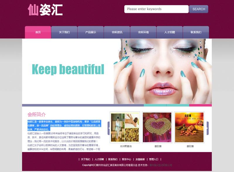 柳州市仙姿汇美容美体有限公司雅儒分店