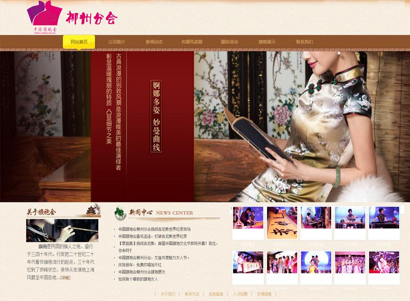中国旗袍会柳州分会