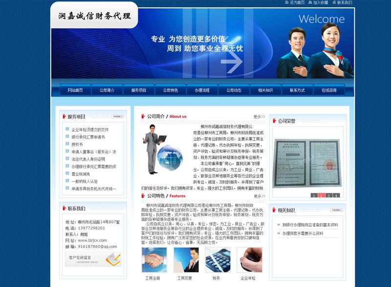 柳州市润嘉诚信财务代理有限公司