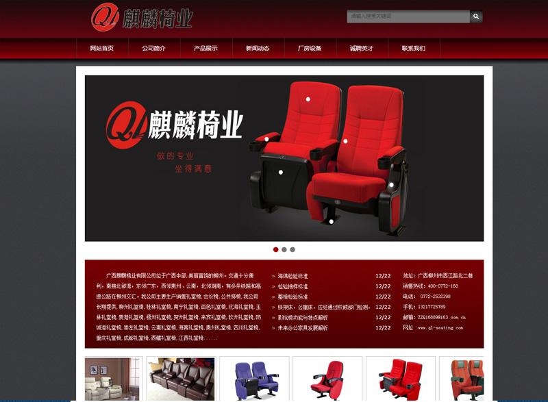 广西麒麟椅业有限公司
