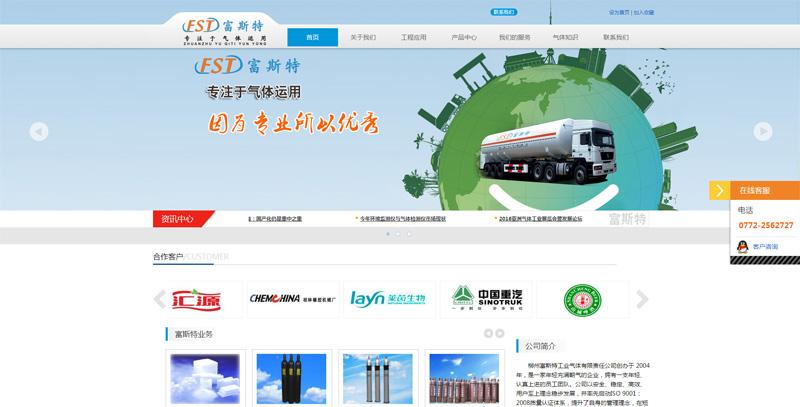 柳州富斯特工业气体有限责任公司