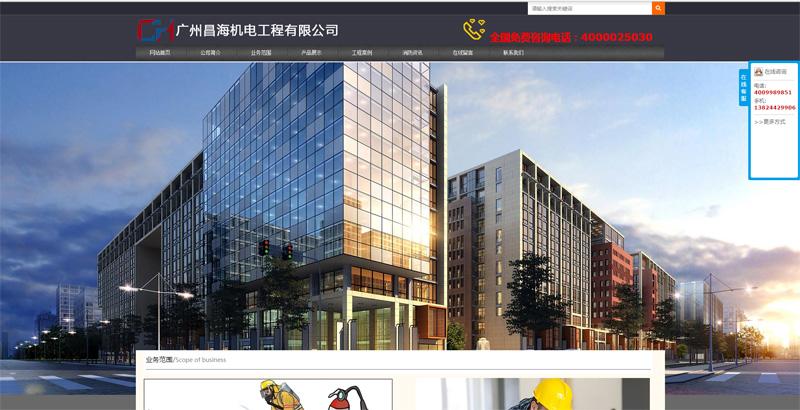 广州昌海机电
