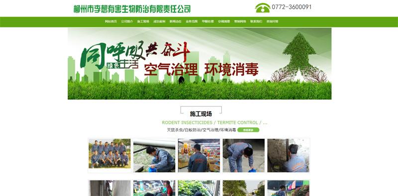 柳州市李想灭鼠杀虫服务有限责任公司