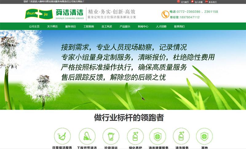 柳州市舜洁清洁服务有限责任公司