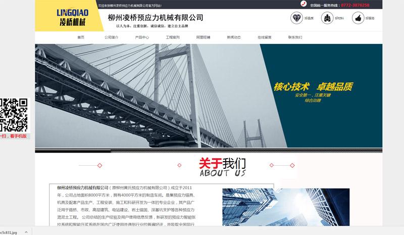 柳州凌桥预应力机械有限公司