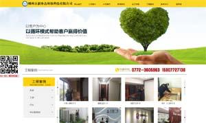 柳州市新净达环保科技有限公司