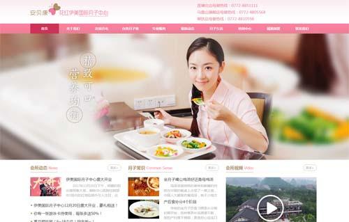 广西国洲喜月健康产业有限公司