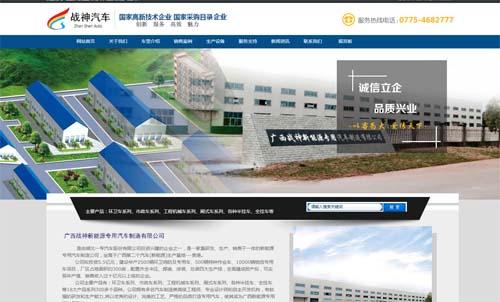 广西战神新能源专用汽车制造有限公司