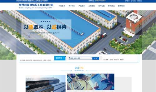 柳州邦晟钢结构科技有限公司