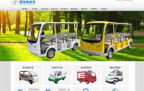 广西源龙新能源车辆有限公司