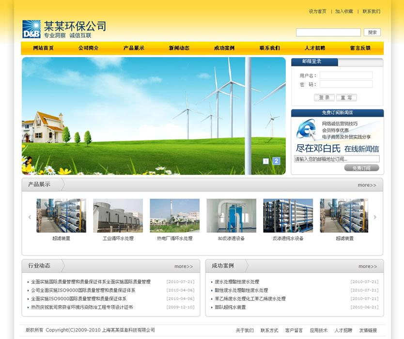 节能环保公司网站