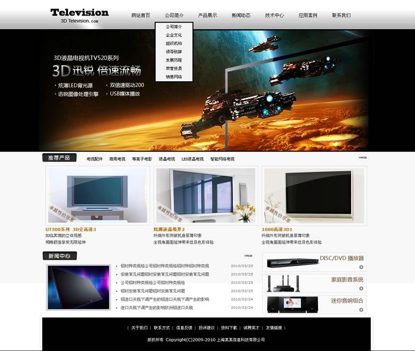 品牌电器网站
