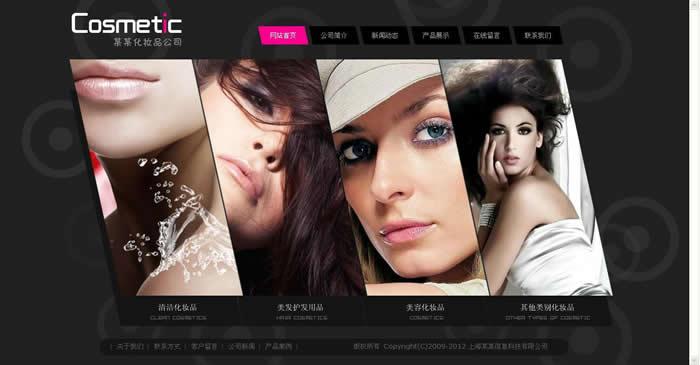 珠宝化妆品公司