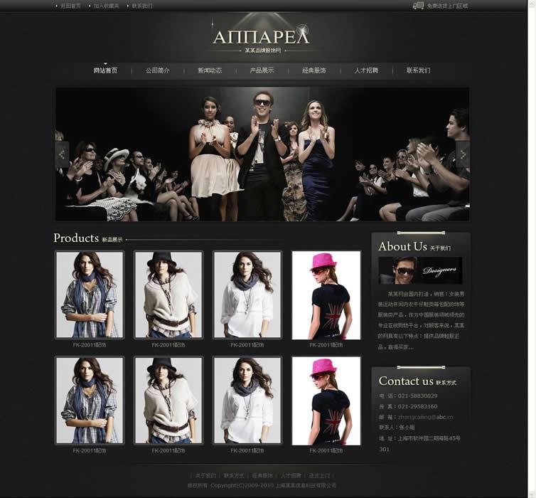 品牌服饰服装网站