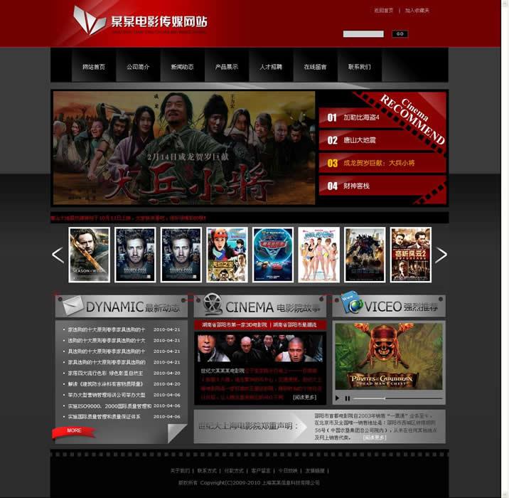 传媒广告公司网站