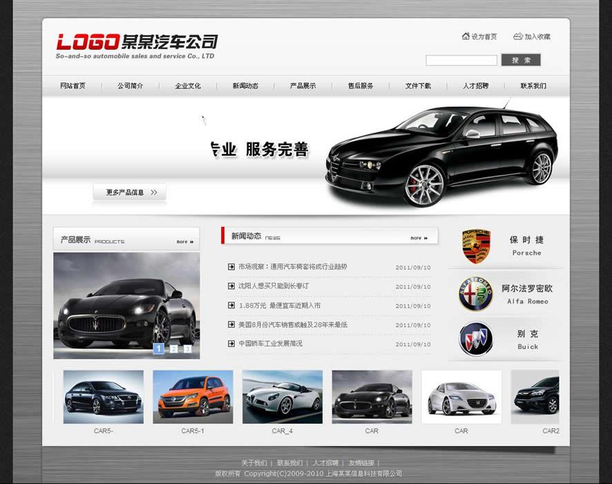 汽车销售网站