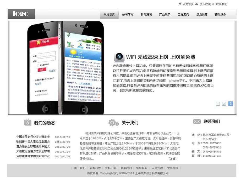 数码电子产品网站