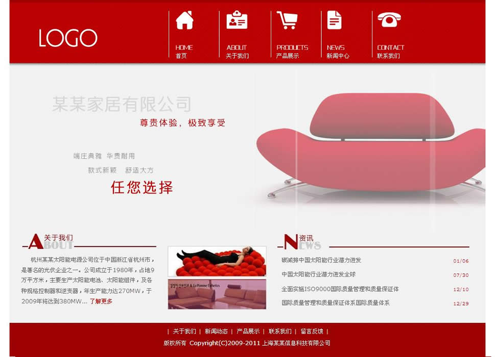 品牌家居网站