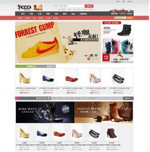 品牌鞋帽网站商城