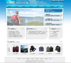 品牌箱包公司网站