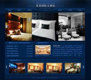 酒店品牌网站