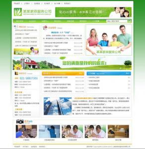 家政服务公司网站