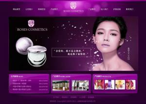 化妆品牌网站