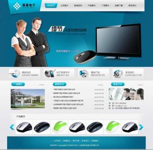 电子设备网站
