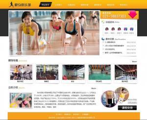 健身俱乐部网站