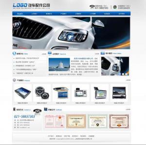 汽车配件网站